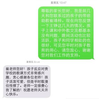 听力口语营学员王铮家长感言